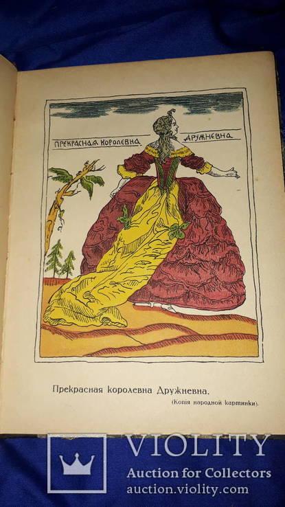1915 Сказание про храброго витязя Бову Королевича, фото №10