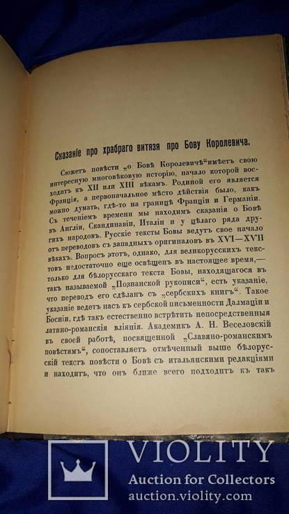 1915 Сказание про храброго витязя Бову Королевича, фото №11