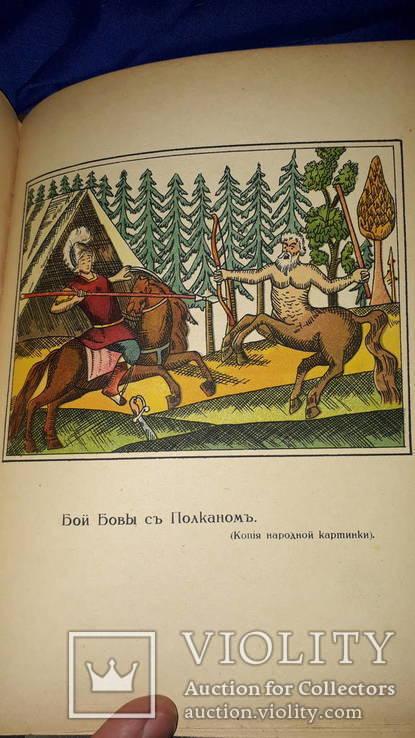 1915 Сказание про храброго витязя Бову Королевича, фото №12
