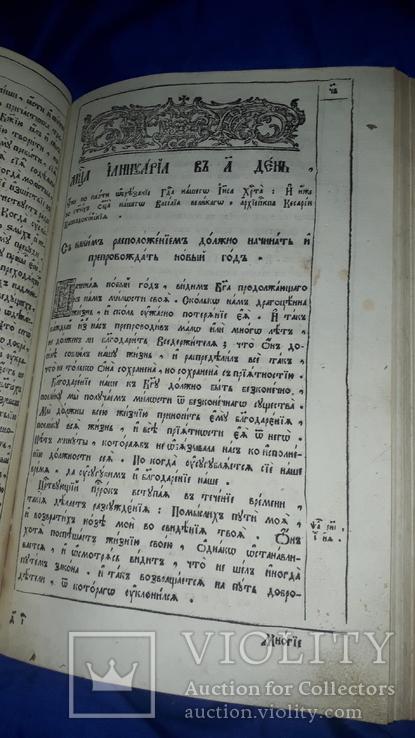 1790-е Поучение о догматах веры и заповедях Божьих 30х19 см.