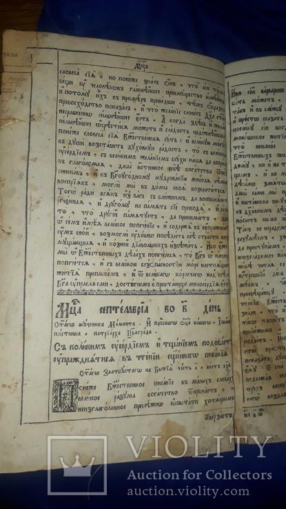 1790-е Поучение о догматах веры и заповедях Божьих 30х19 см., фото №3