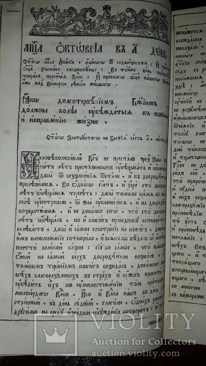 1790-е Поучение о догматах веры и заповедях Божьих 30х19 см., фото №4