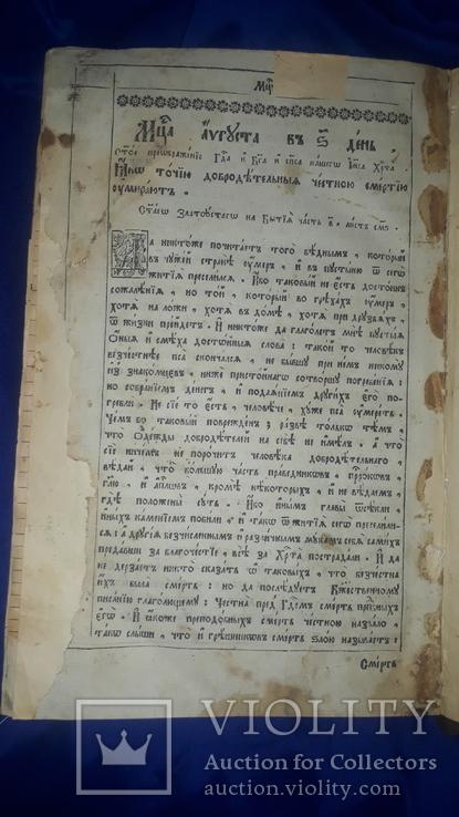 1790-е Поучение о догматах веры и заповедях Божьих 30х19 см., фото №5