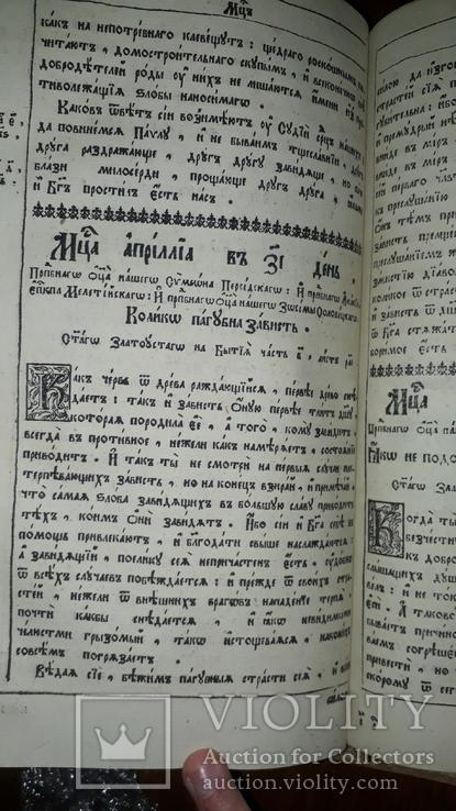 1790-е Поучение о догматах веры и заповедях Божьих 30х19 см., фото №6