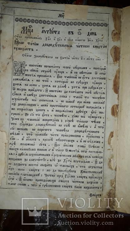 1790-е Поучение о догматах веры и заповедях Божьих 30х19 см., фото №7