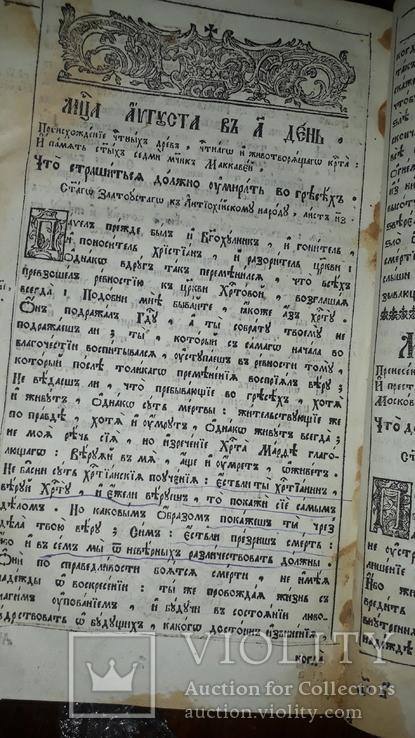 1790-е Поучение о догматах веры и заповедях Божьих 30х19 см., фото №9