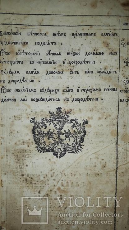 1790-е Поучение о догматах веры и заповедях Божьих 30х19 см., фото №10