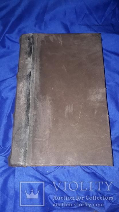 1790-е Поучение о догматах веры и заповедях Божьих 30х19 см., фото №11