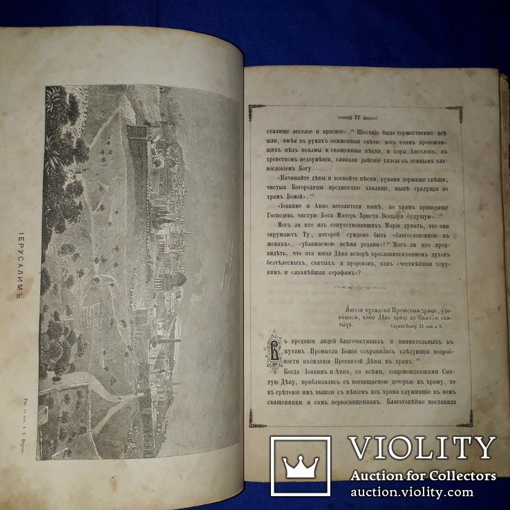 1870 Сказание о Пресвятой Богородице с 11 гравюрами, фото №5