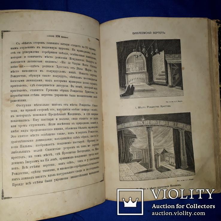 1870 Сказание о Пресвятой Богородице с 11 гравюрами, фото №6