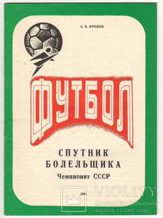 """Спутник болельщика 1991 """"Колос"""""""