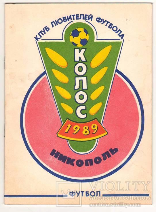 Футбольный справочник Колос Никополь. 1989