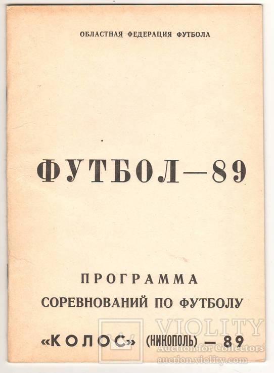 """Футбольный календарь """"Колос - 89"""""""