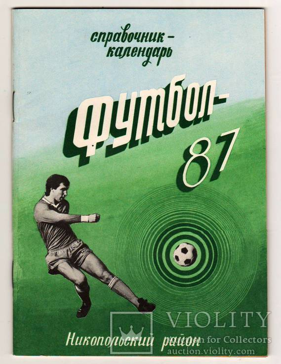 """Справочник """"Футбол - 87"""" Никопольский район"""