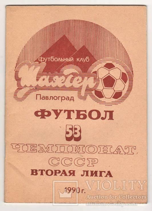 "Футбольный справочник  ""Шахтер"" (Палоград) 1990"