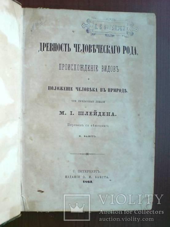 Древность человеческого рода 1863г., фото №3