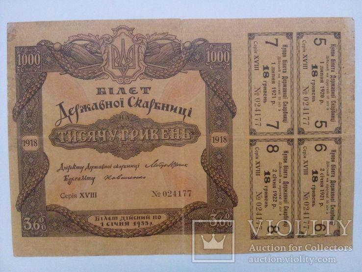 1000 гривен 1918 г.