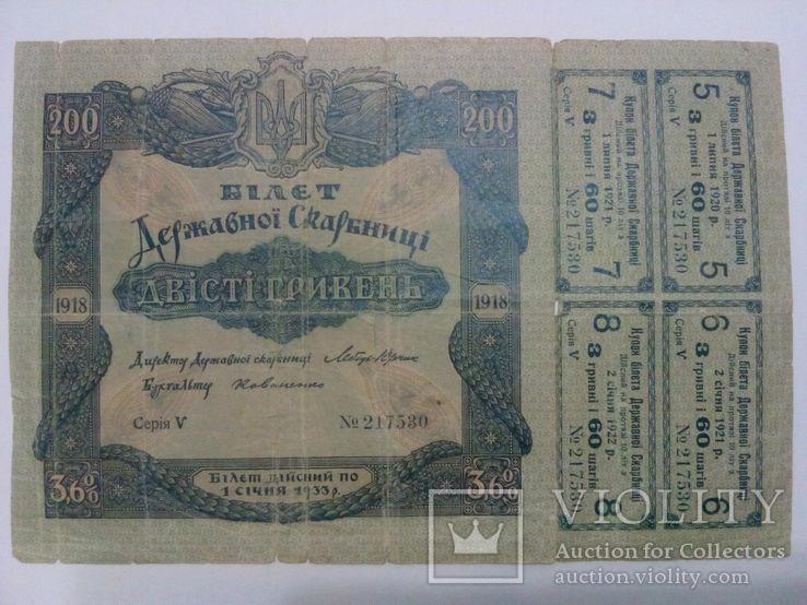 200 гривен 1918 г., фото №2