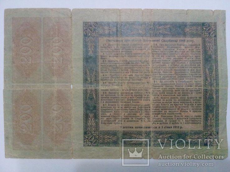 200 гривен 1918 г., фото №3