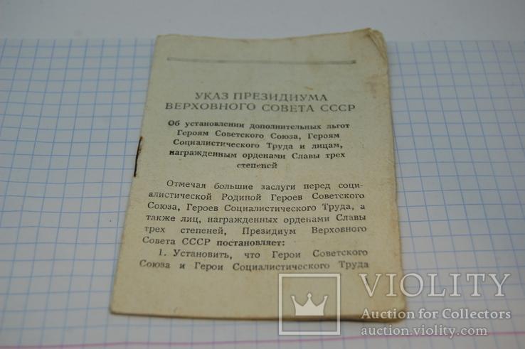 Брошюра об установлении доп льгот Герой Советского Союза, Герой Соц Труда, Орден Славы, фото №2