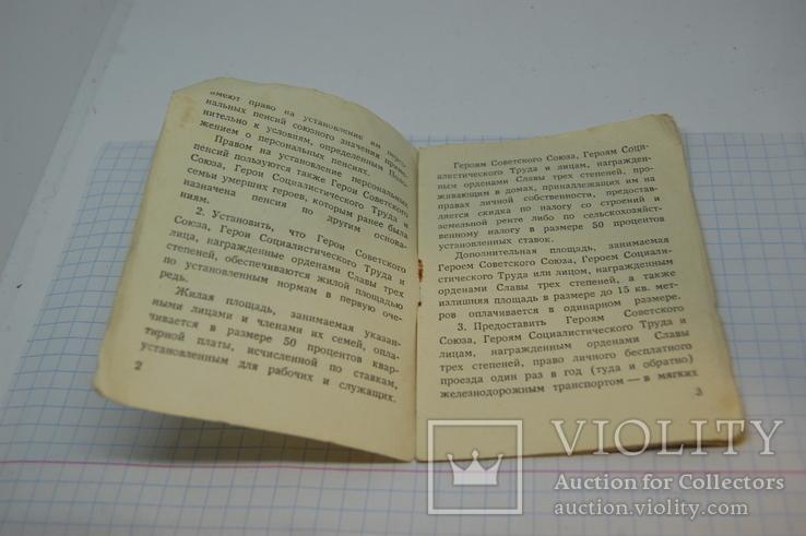Брошюра об установлении доп льгот Герой Советского Союза, Герой Соц Труда, Орден Славы, фото №3