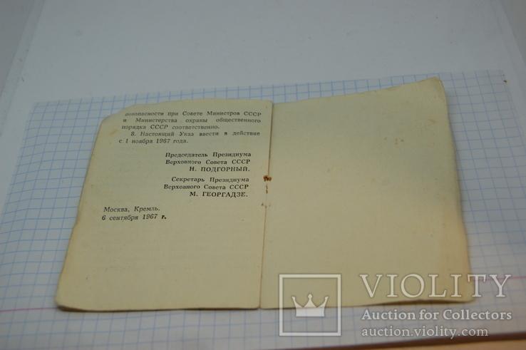 Брошюра об установлении доп льгот Герой Советского Союза, Герой Соц Труда, Орден Славы, фото №5