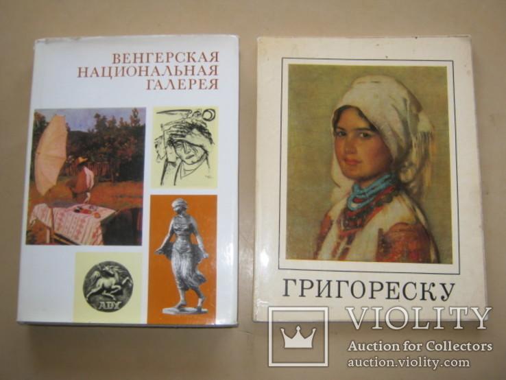Национальная венгерская Галерея + Григореску, фото №2