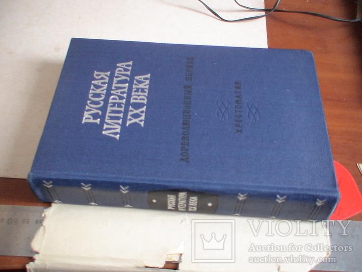 Русская литература 20 век (Дореволюционный период) 1966р., фото №2
