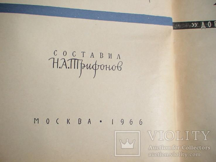 Русская литература 20 век (Дореволюционный период) 1966р., фото №4