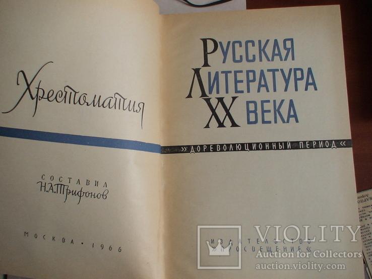 Русская литература 20 век (Дореволюционный период) 1966р., фото №5