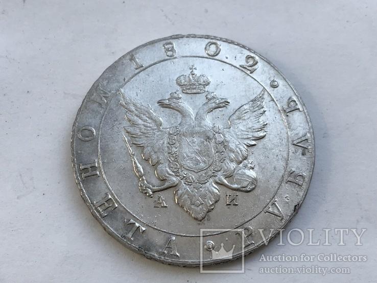 Рубль 1802