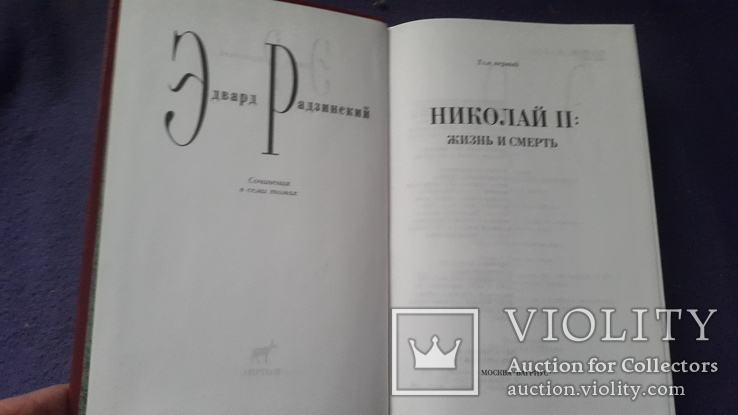Сочинение Радзинского в 7 т +книга Александр2  бонус, фото №4