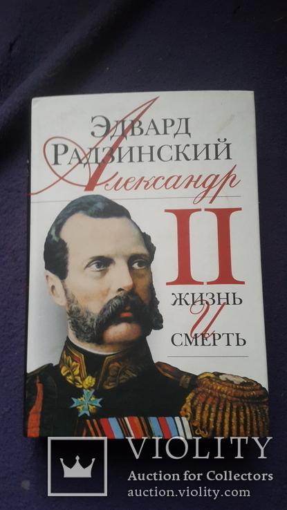 Сочинение Радзинского в 7 т +книга Александр2  бонус, фото №5