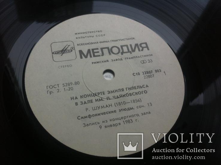 На Концерте Эмиля Гилельса В Зале П. Чайковского 9 Января 1983г.(Рига) 1986 EX/EX+, фото №6