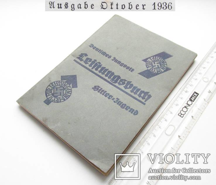 III REICH книга награждений Leistungsbuch Гитлер Югенд HJ Hitler Jugend 1936 года., фото №2