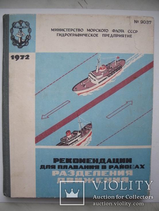 Рекомендации для плавания в районах разделения движения (номерная) 1972 г., фото №2