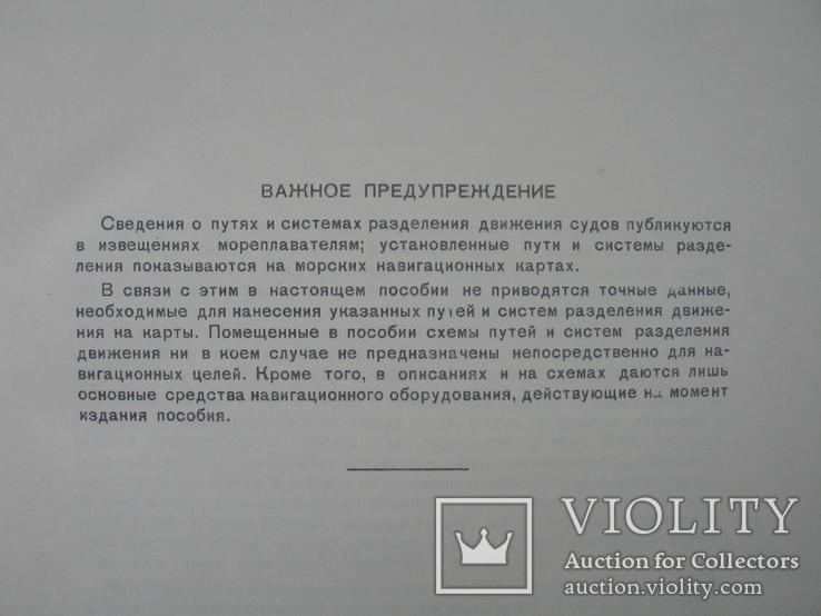 Рекомендации для плавания в районах разделения движения (номерная) 1972 г., фото №4