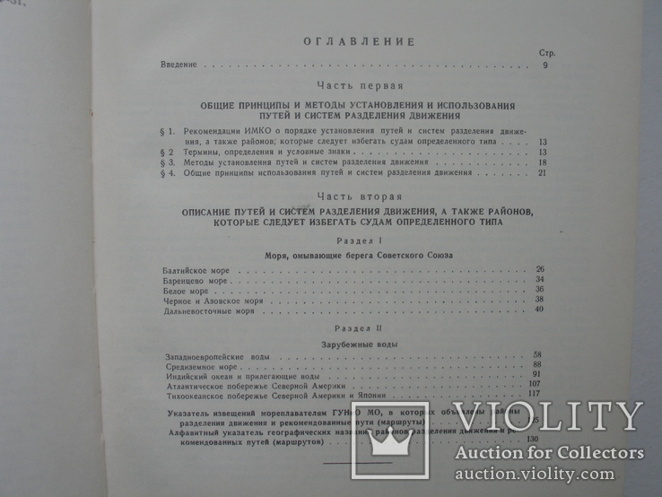 Рекомендации для плавания в районах разделения движения (номерная) 1972 г., фото №5