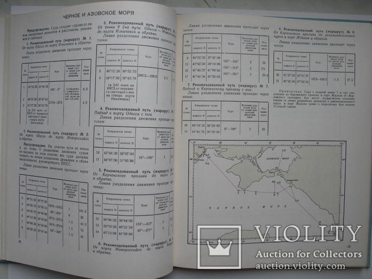 Рекомендации для плавания в районах разделения движения (номерная) 1972 г., фото №8