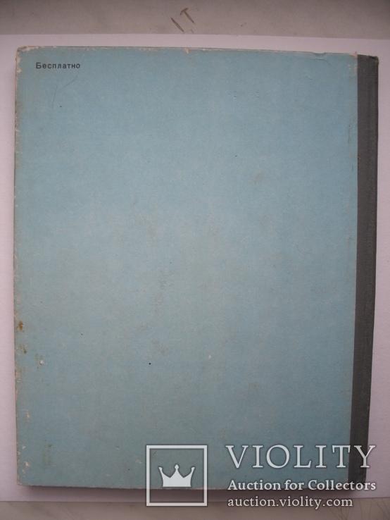 Рекомендации для плавания в районах разделения движения (номерная) 1972 г., фото №13