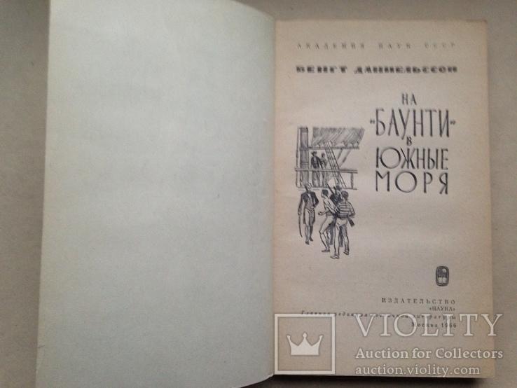 На Баунти в южные моря. Бенг Даниельссон.  1966. 254 с.ил., фото №3