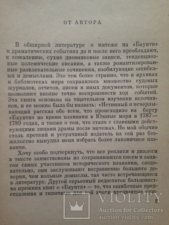 На Баунти в южные моря. Бенг Даниельссон.  1966. 254 с.ил., фото №5