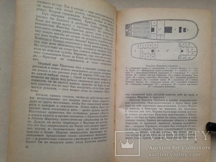 На Баунти в южные моря. Бенг Даниельссон.  1966. 254 с.ил., фото №8