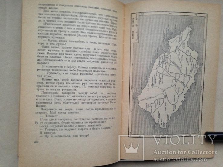 На Баунти в южные моря. Бенг Даниельссон.  1966. 254 с.ил., фото №10