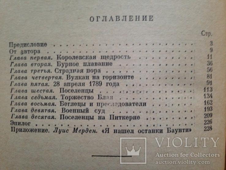 На Баунти в южные моря. Бенг Даниельссон.  1966. 254 с.ил., фото №11
