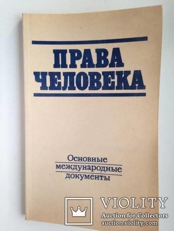 Права человека.Основные международные документы. 1990г.., фото №2