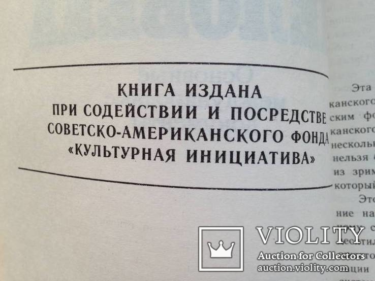 Права человека.Основные международные документы. 1990г.., фото №4