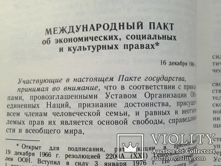 Права человека.Основные международные документы. 1990г.., фото №6
