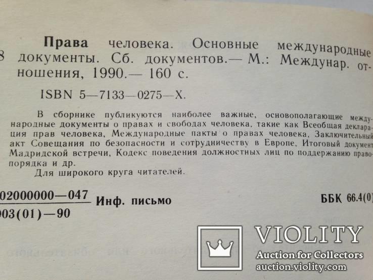 Права человека.Основные международные документы. 1990г.., фото №7