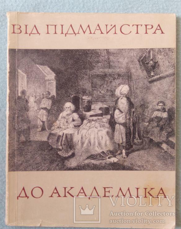 Від підмайстра до академіка. Нарис про Шевченка - художника., фото №2